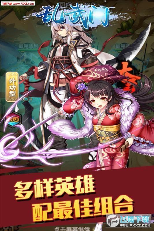 乱武门九游版1.2.0截图2