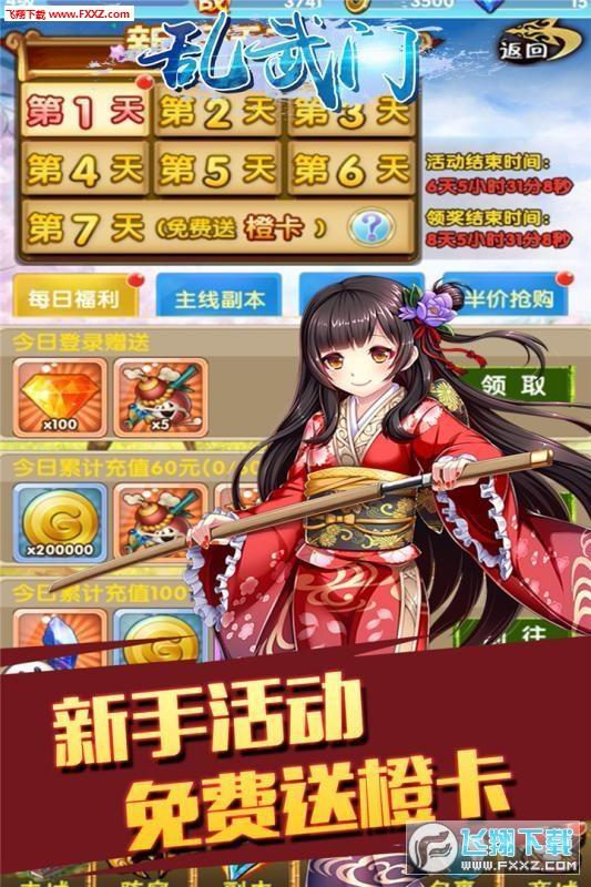 乱武门九游版1.2.0截图3