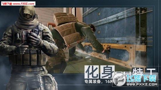 代号f2游戏v1.0截图2