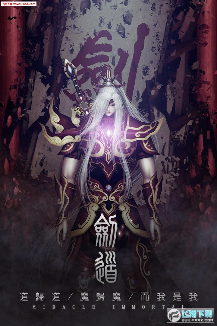 奇迹仙侠高爆版1.0.4.7截图3