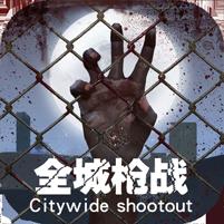 全城枪战商城内购版1.0