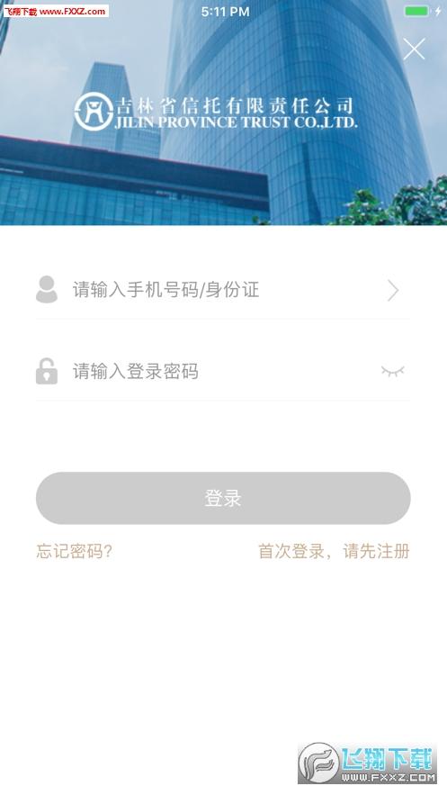 吉林信托app官方版v1.0.0截图2