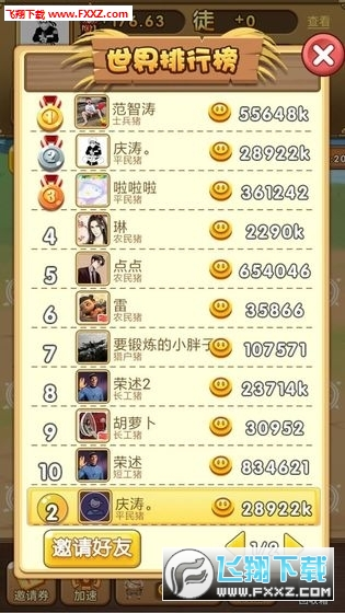 养猪大亨赚钱app官网版v1.00截图1