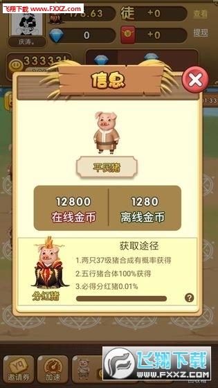 养猪大亨赚钱app官网版v1.00截图2