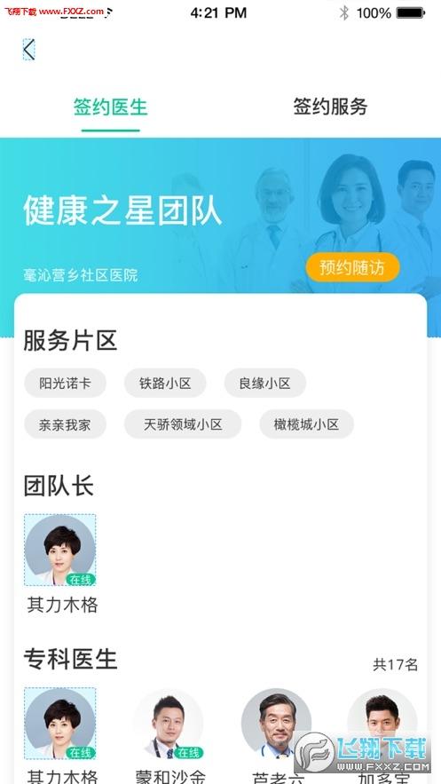 青城健康app官方版v1.0.5截图3