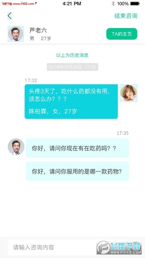 青城健康app官方版v1.0.5截图1