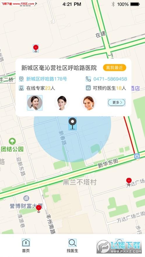 青城健康app官方版v1.0.5截图2