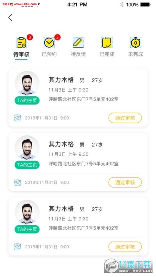 青城家医appv2.0截图0
