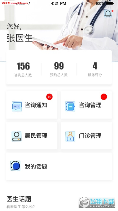 青城家医appv2.0截图1