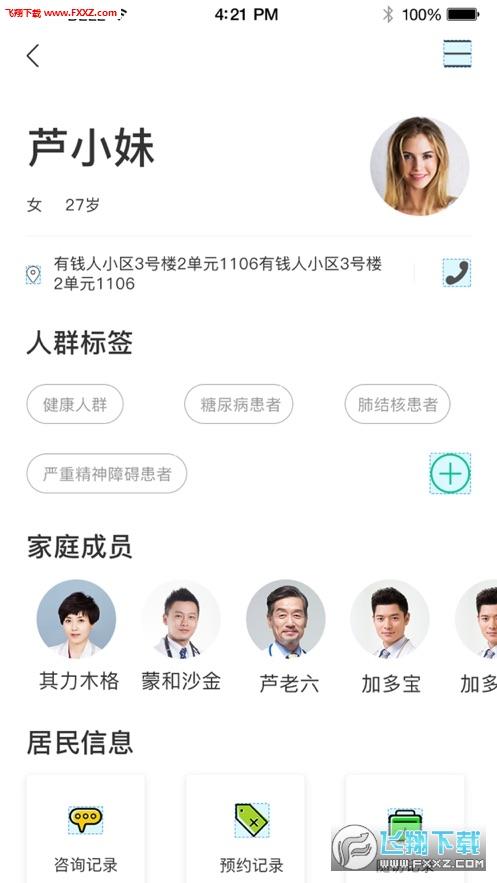 青城家医appv2.0截图2