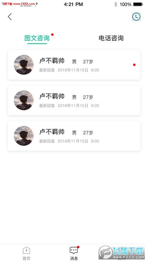 青城家医appv2.0截图3