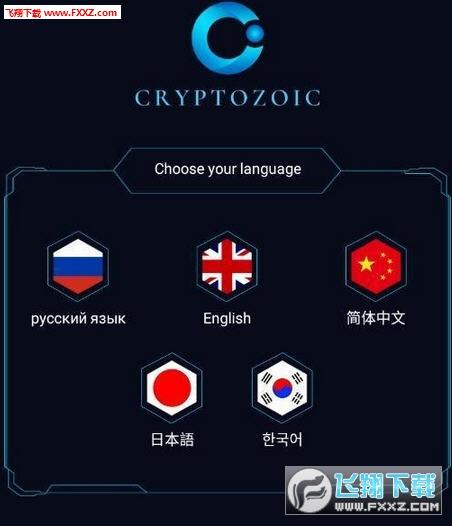 Cryptozoic区块链安卓版v1.0.0截图1