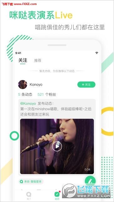咪哒唱吧安卓版v1.0.0截图0
