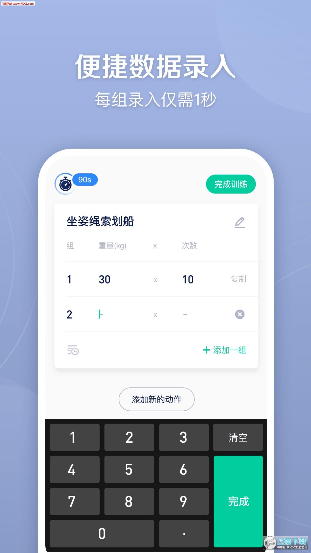 健身笔记app官方版3.0.1截图0