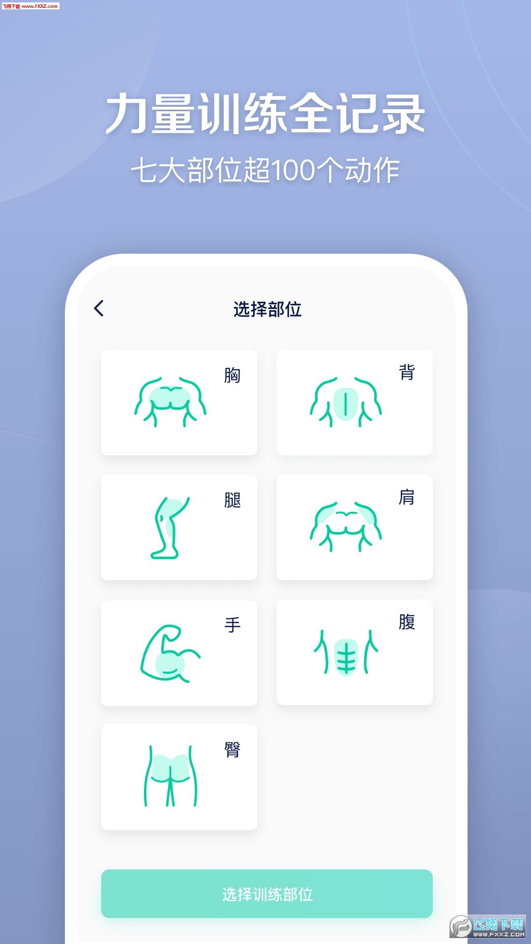 健身笔记app官方版3.0.1截图1