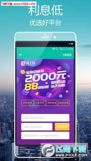 云雀速贷app1.0截图1