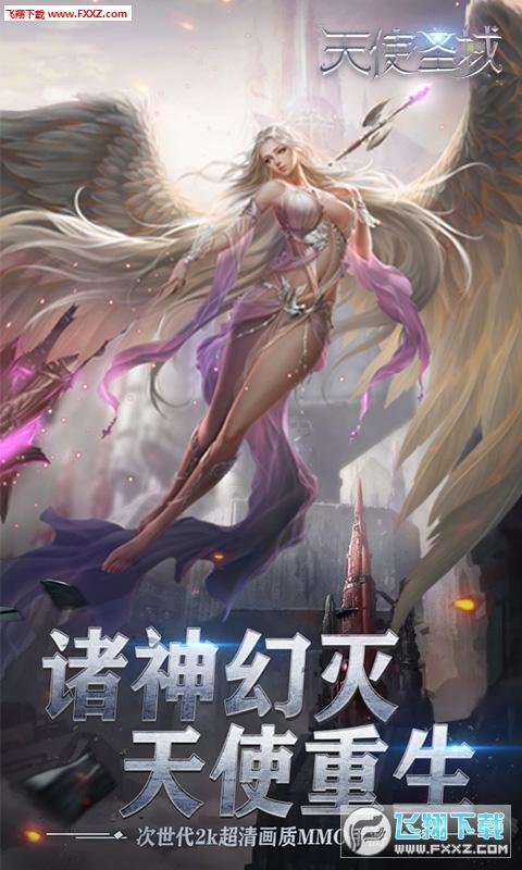 天使圣域无限内购版1.0.0截图0