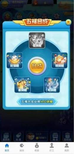 攒钱锦鲤app安卓版1.0截图0