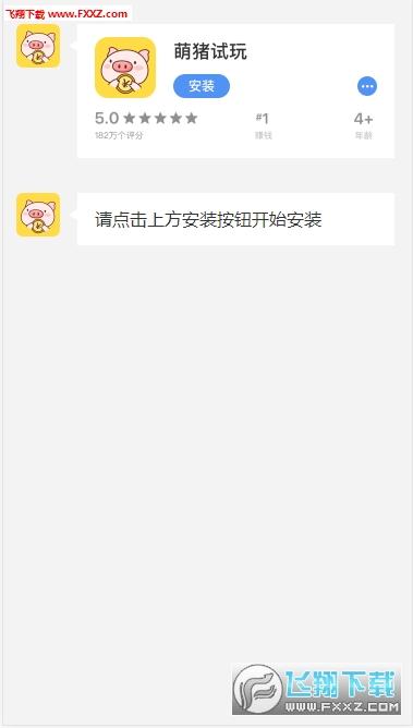 萌猪试玩app安卓版1.0.0截图2