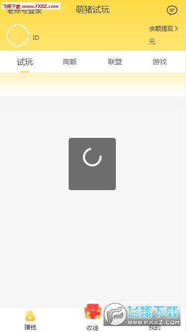 萌猪试玩app安卓版1.0.0截图0