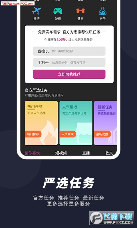 米八八app手机版1.0截图0