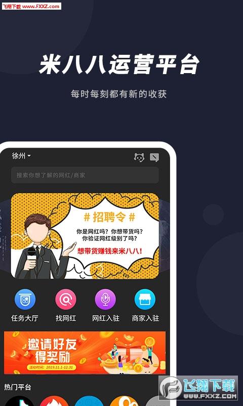 米八八app手机版1.0截图1