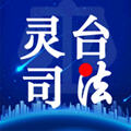 灵台司法appv1.0.6