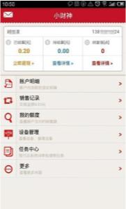 乐喜彩票网客户端appv1.1 安卓版截图1