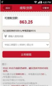 乐喜彩票网客户端appv1.1 安卓版截图0