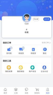 企联联app官方版1.0.3截图2