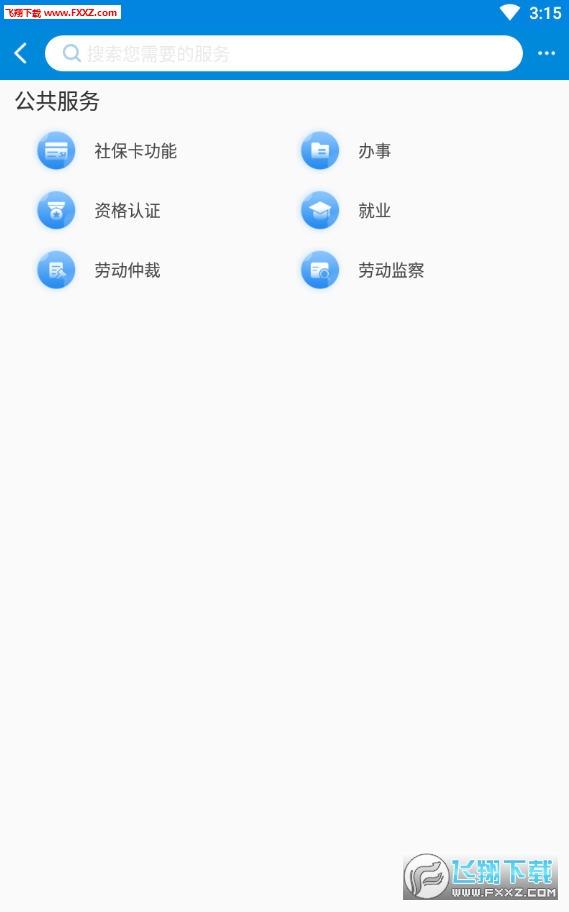 蚌埠人社app手机版1.1截图1