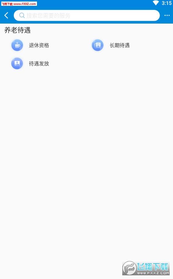 蚌埠人社app手机版1.1截图2