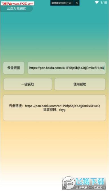 安卓百度网盘万能钥匙v1.0截图0