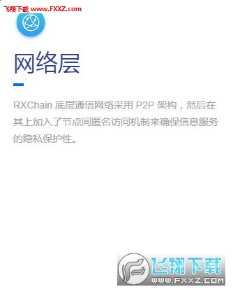 RXChain瑞幸链app最新版1.0.0截图0