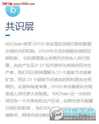 RXChain瑞幸链app最新版1.0.0截图2