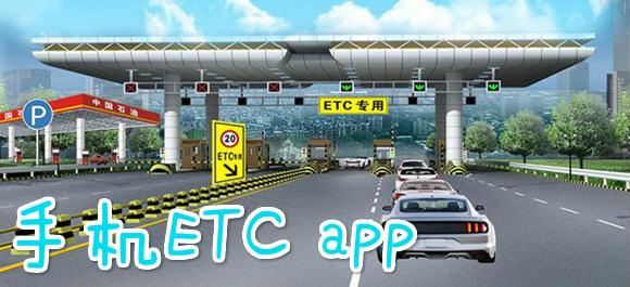 高速ETCapp_办理ETC的软件_ETCapp官网版下载