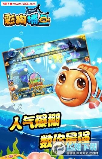 彩狗捕鱼手游最新版1.4.2截图0