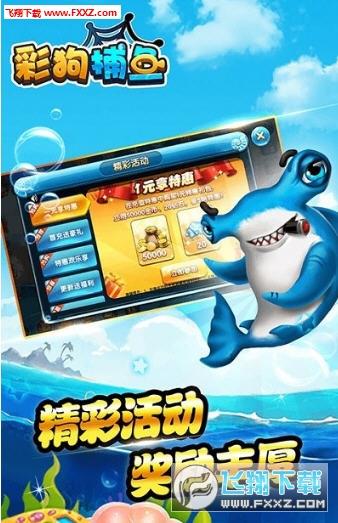 彩狗捕鱼手游最新版1.4.2截图2