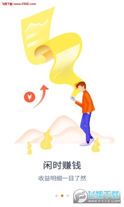 YTM浩瀚全球app官网版1.0.0截图0