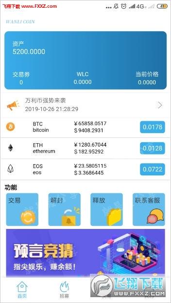 WLC万利币官方版v1.0.0截图0
