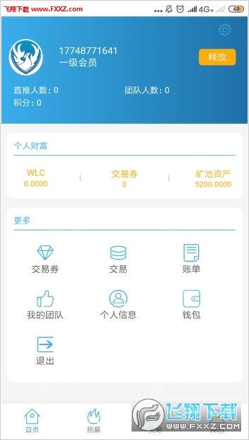 WLC万利币官方版v1.0.0截图2