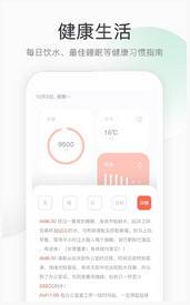 悦计步app官方版v1.0.0截图1