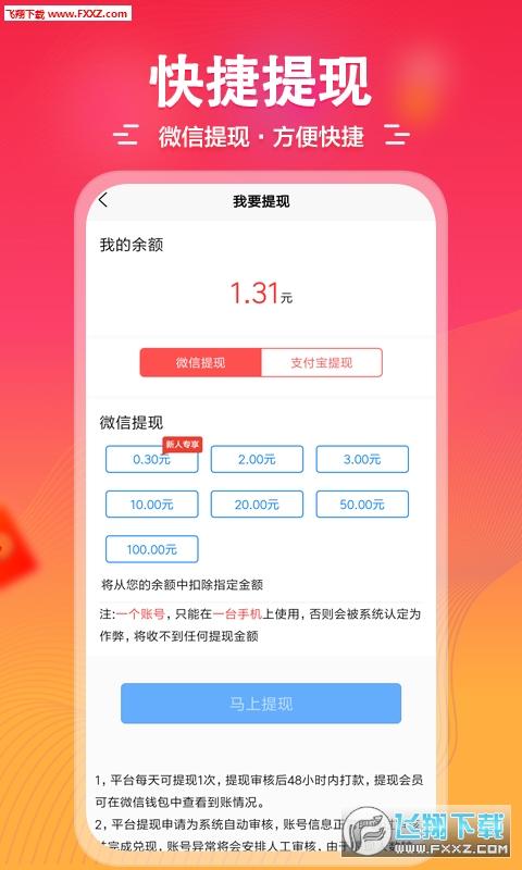 转米米app安卓版1.0.0截图0