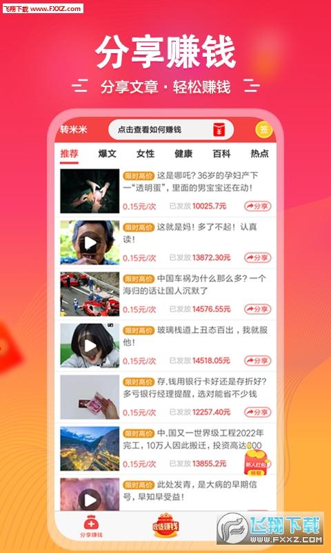转米米app安卓版1.0.0截图2