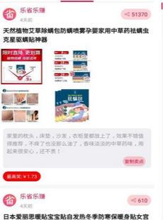乐省乐赚app手机版v1.0.0截图0