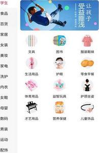 乐省乐赚app手机版v1.0.0截图1