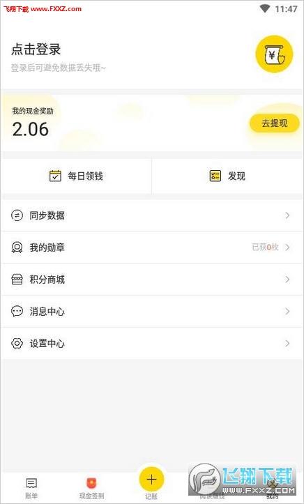 简单省钱app最新版v1.0.0截图2
