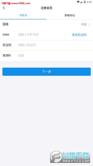 SERO Flight超零币app最新版1.0截图2
