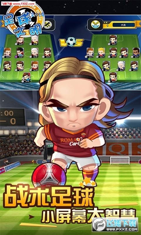足球文明内购版1.0截图0