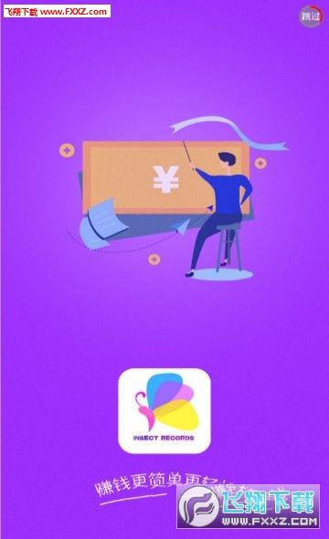 昆虫乐园养殖赚钱app1.0截图2